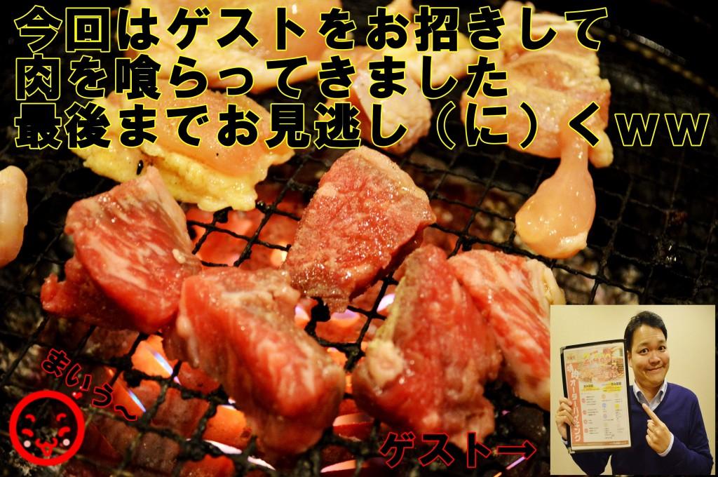 今どきの焼肉は飲んで、食べて、○○○○できる!?