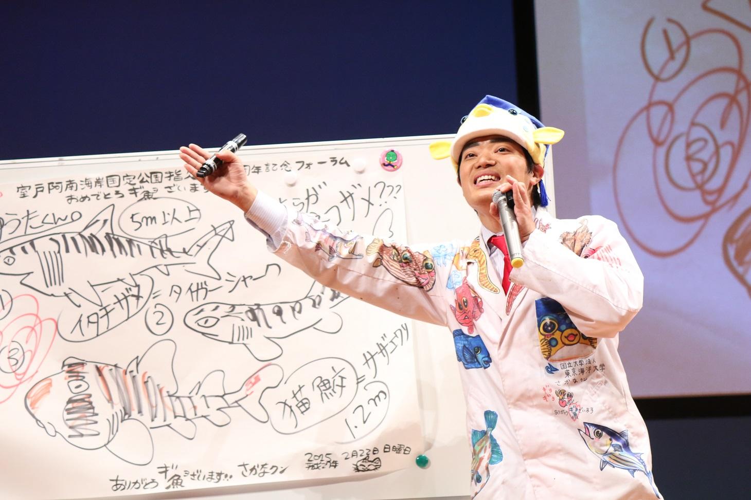 ギョ十(50)周年記念フォーラムに、さかなクンさんがやってきた!