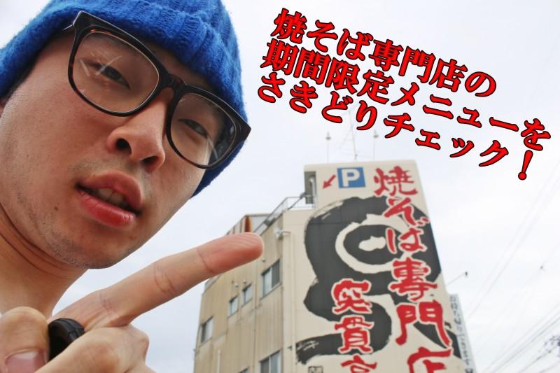 オープン10周年を迎える焼きそば専門店に突撃×→突貫○