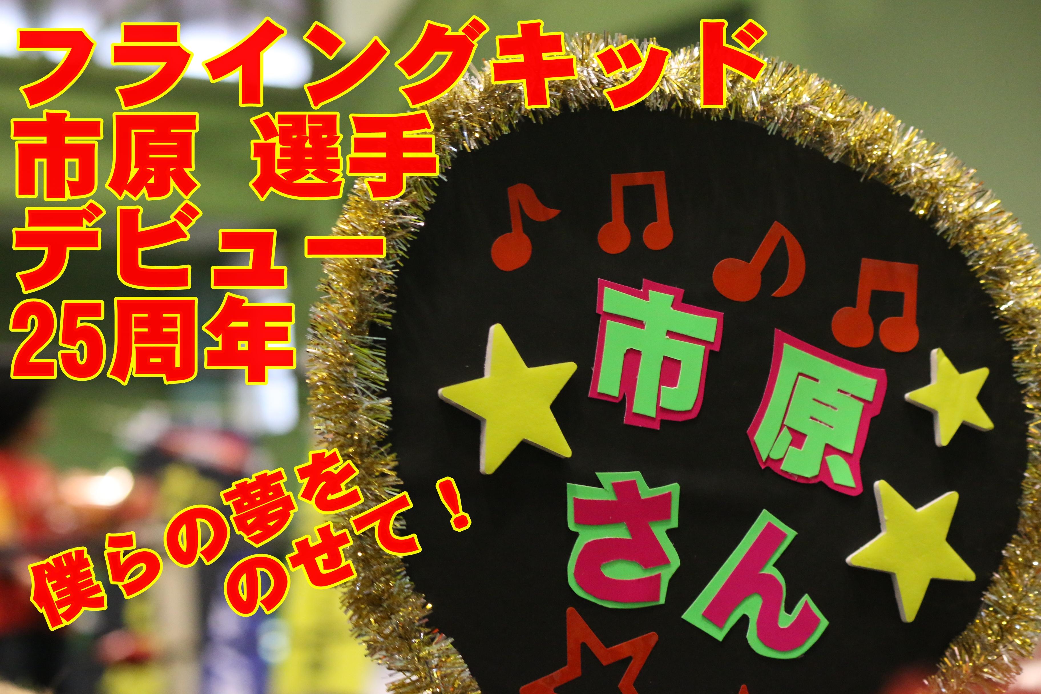 フライングキッド市原選手デビュー25周年記念試合をレポート!
