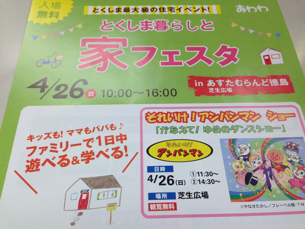 「あすたむらんど徳島」で開催する「とくしま暮らしと家フェスタ」にカモーン!!!