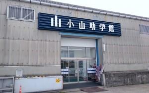 koyama033