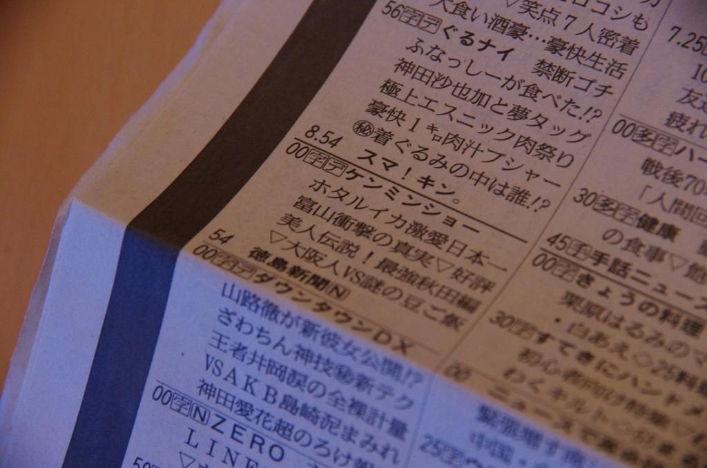 6月11日(木)はJRTをチェック!「辞令は突然に・・・」徳島編が放送されまっせー!