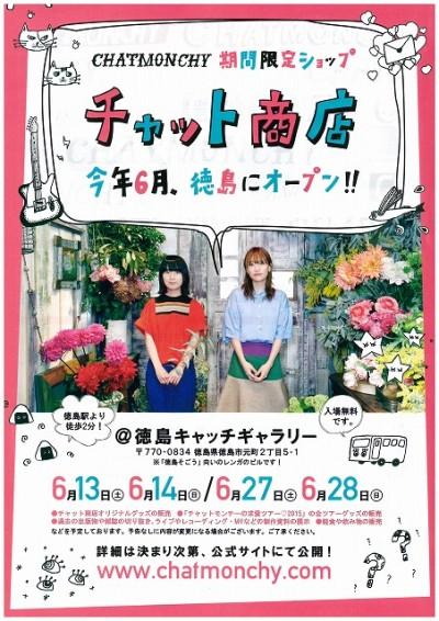今日から期間限定! チャットモンチーのお店が徳島駅前にオープン!!!!