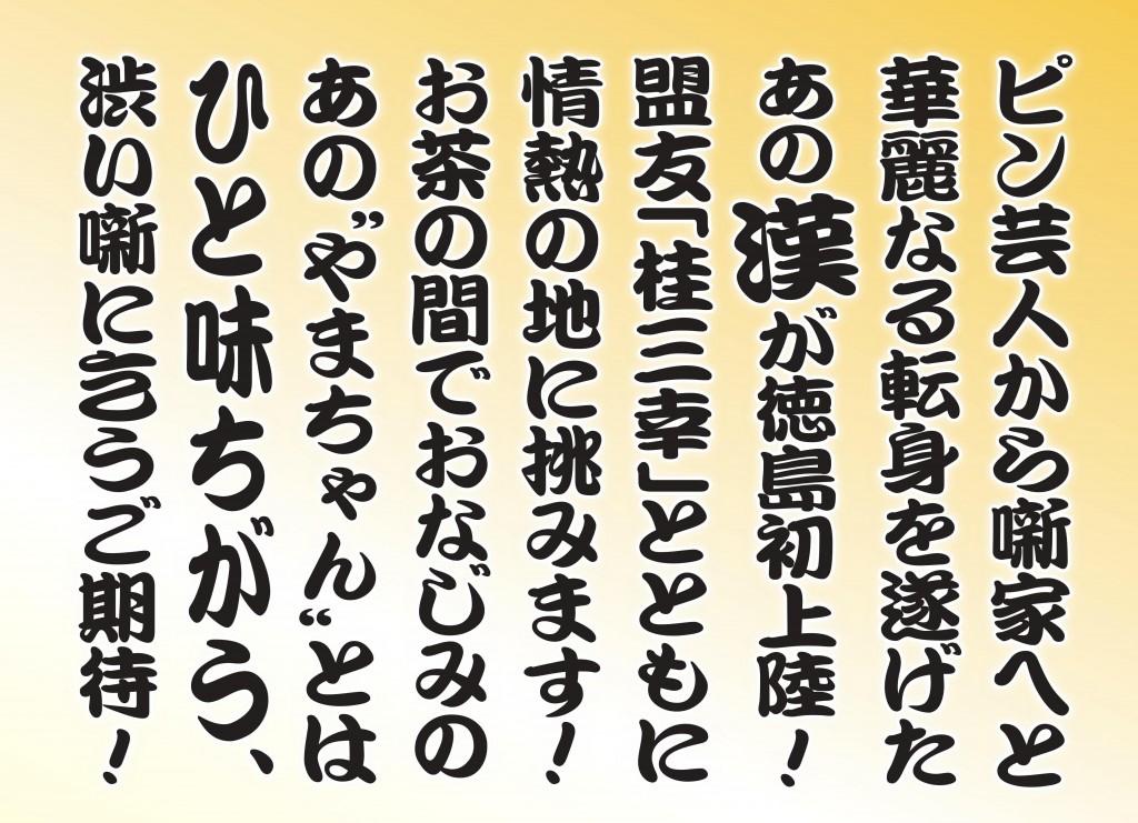 『方正月亭のすべらない話』が徳島で聞けるという話