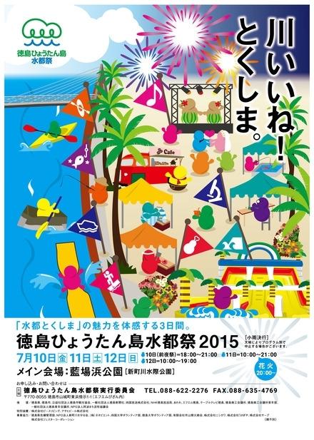 この週末は徳島駅前に花火があがるっ!「徳島ひょうたん島水都祭2015」へGO-!