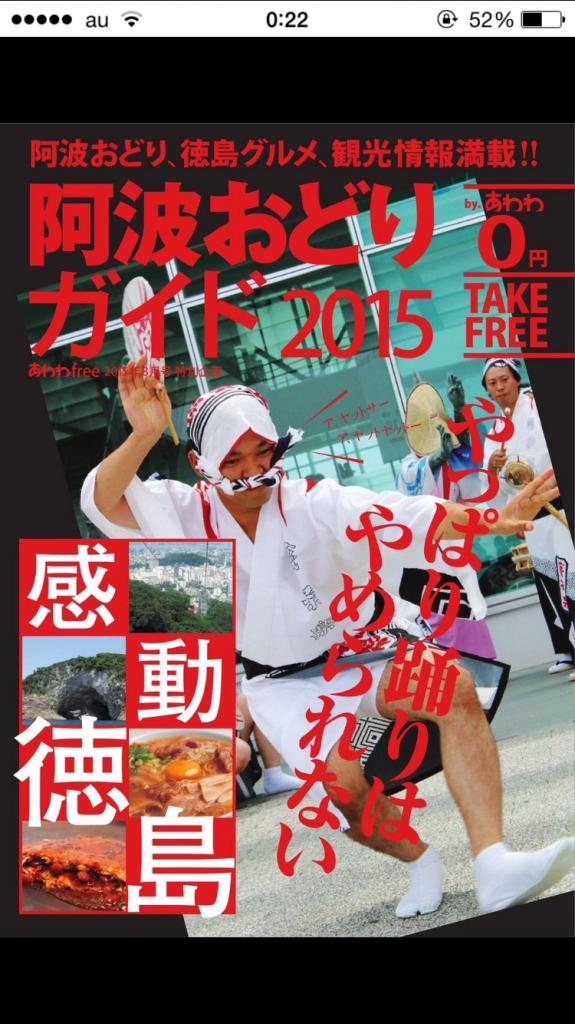 『阿波踊りガイド2015』をチラ見せ!・・・さらに?