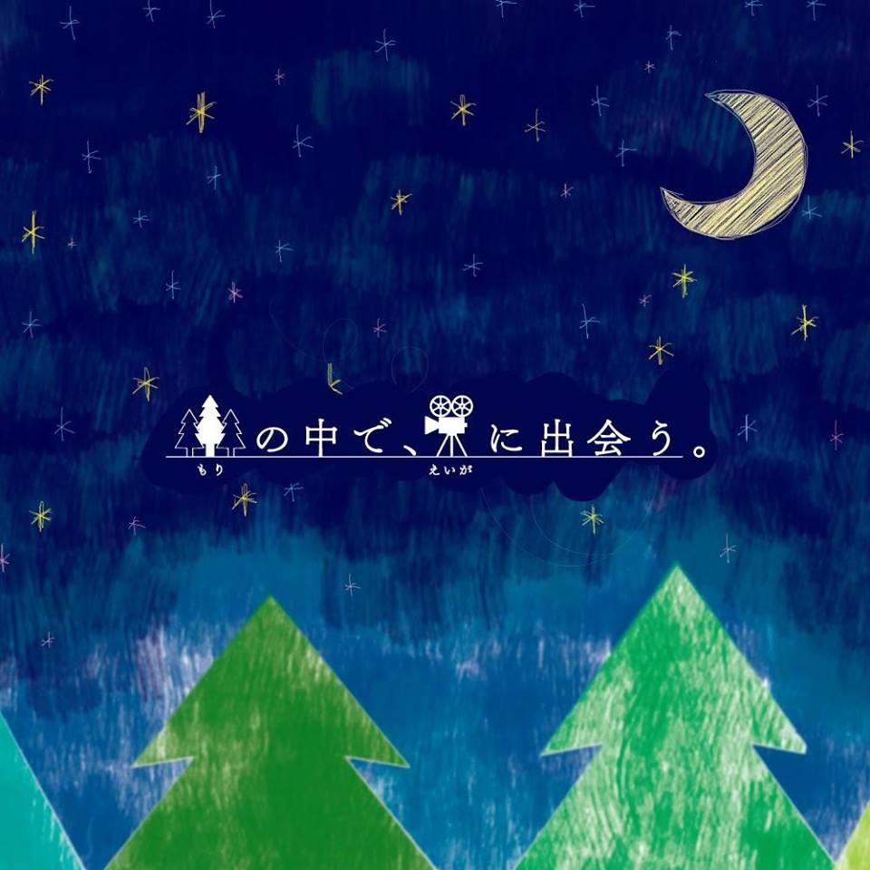 11月3日(文化の日)にふさわしいイベント『森の中で、映画に出会う。』