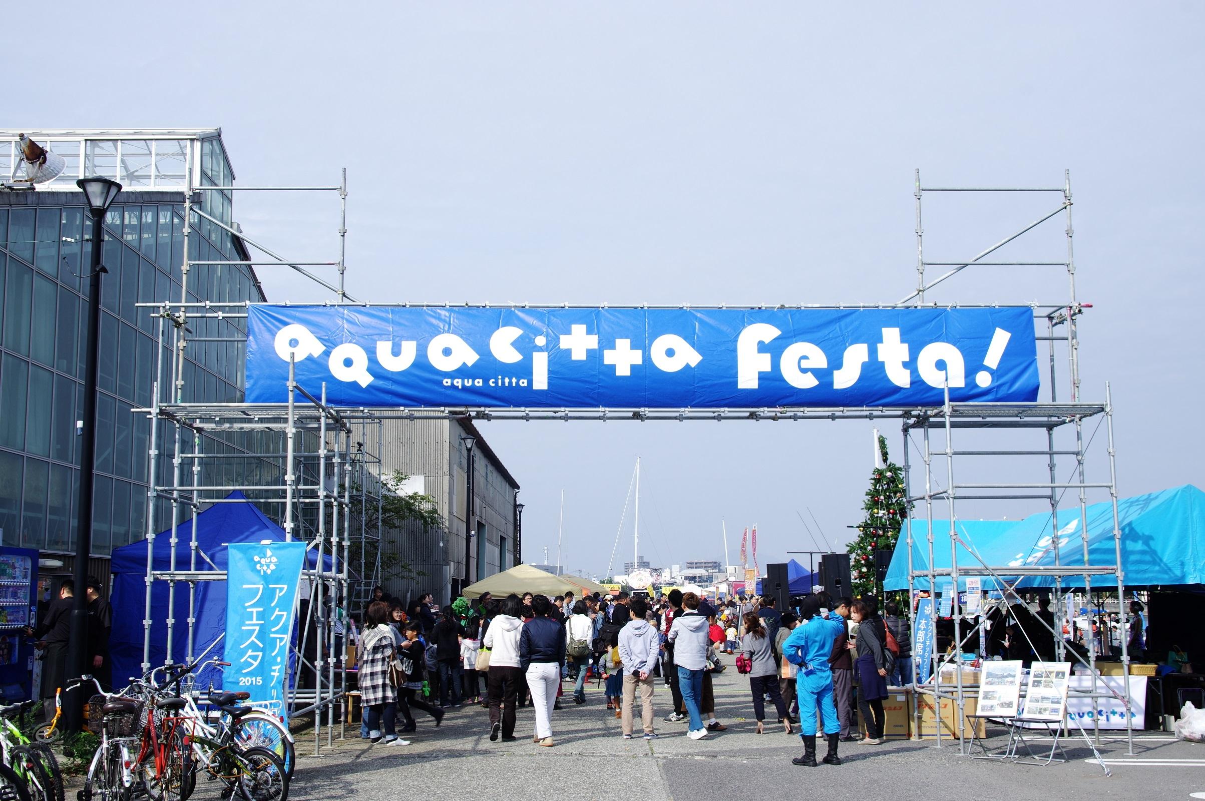 水都・徳島を彩るツリーも登場!アクア・チッタフェスタ2015に行ってきました