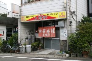 taiyoken03