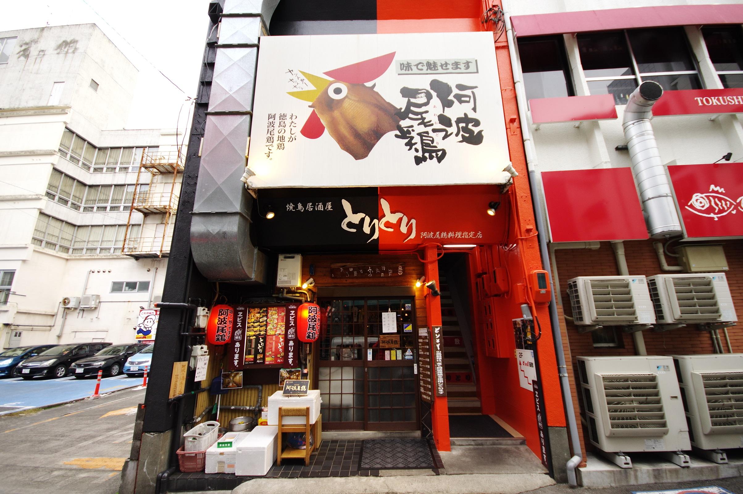 徳島駅前の焼鳥店「とりとり」で、超レアな阿波尾鶏のきも&手羽先を喰らう