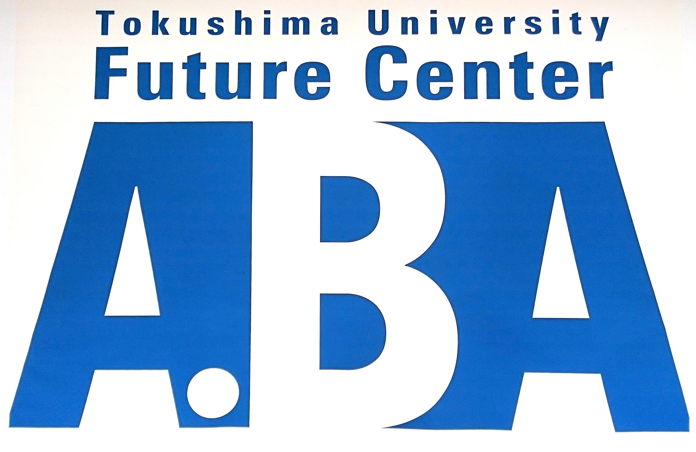 世界的ムーブメント!国立大学では初のフューチャーセンターが徳島に