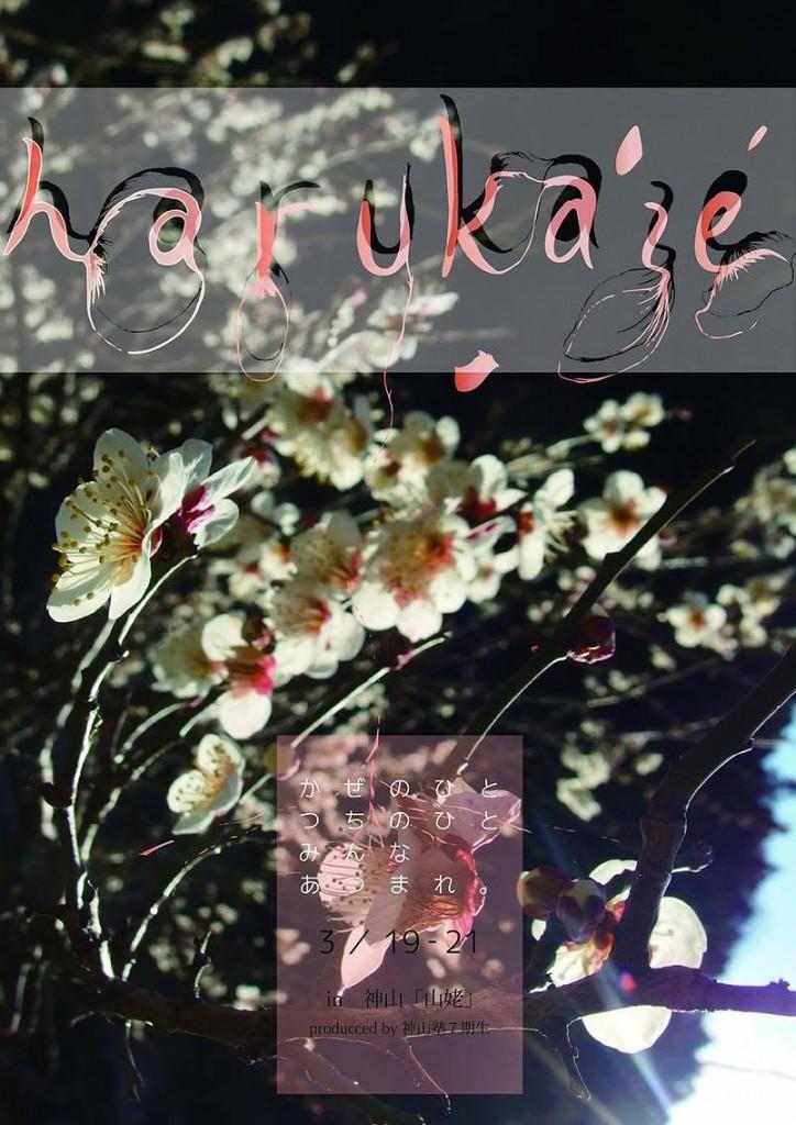 神山塾生の感謝祭「harukaze」開催!! そうだ週末は神山へ行こう♪