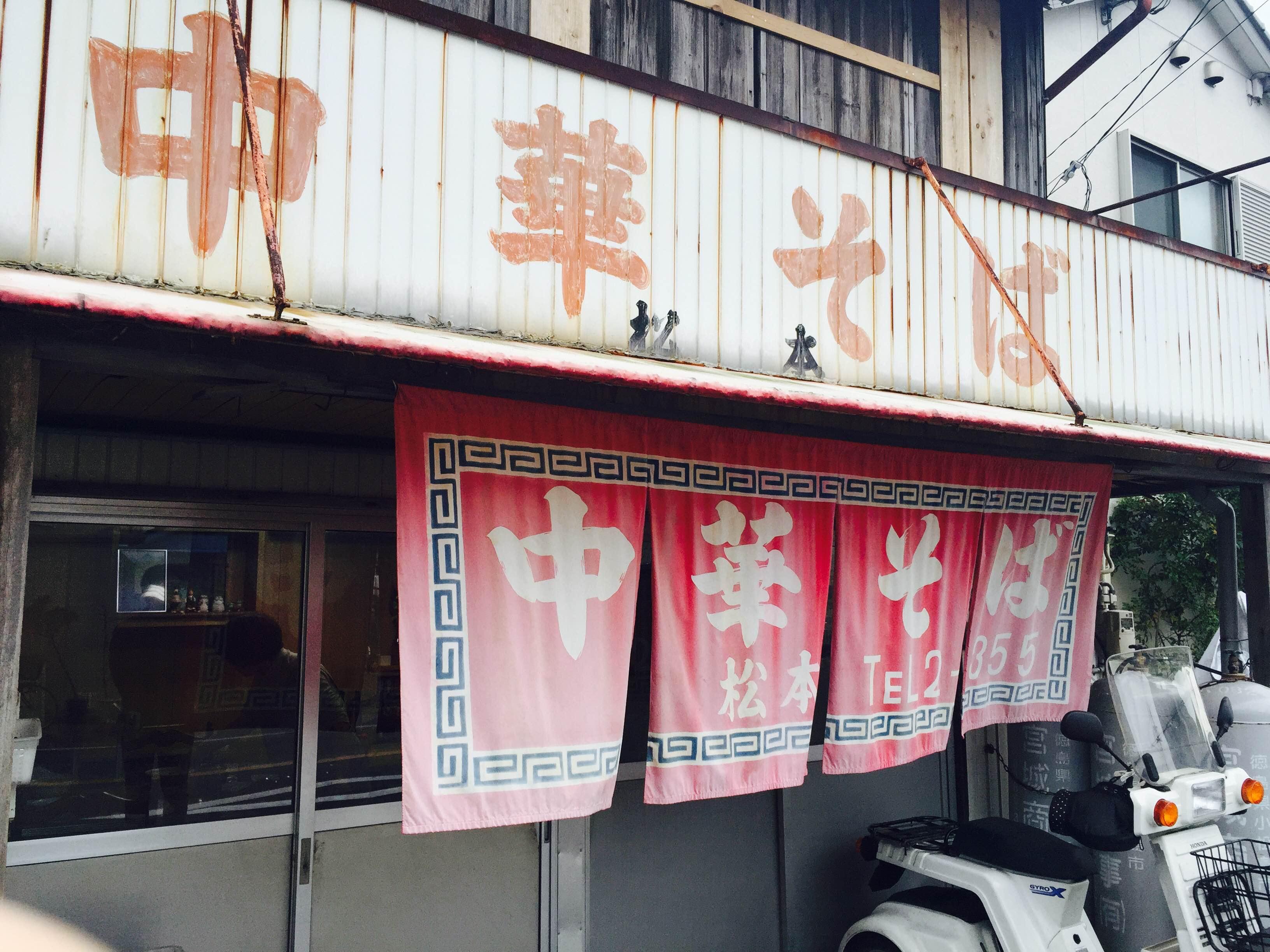 松本中華そば店に、あわわの松本が行ってきた。