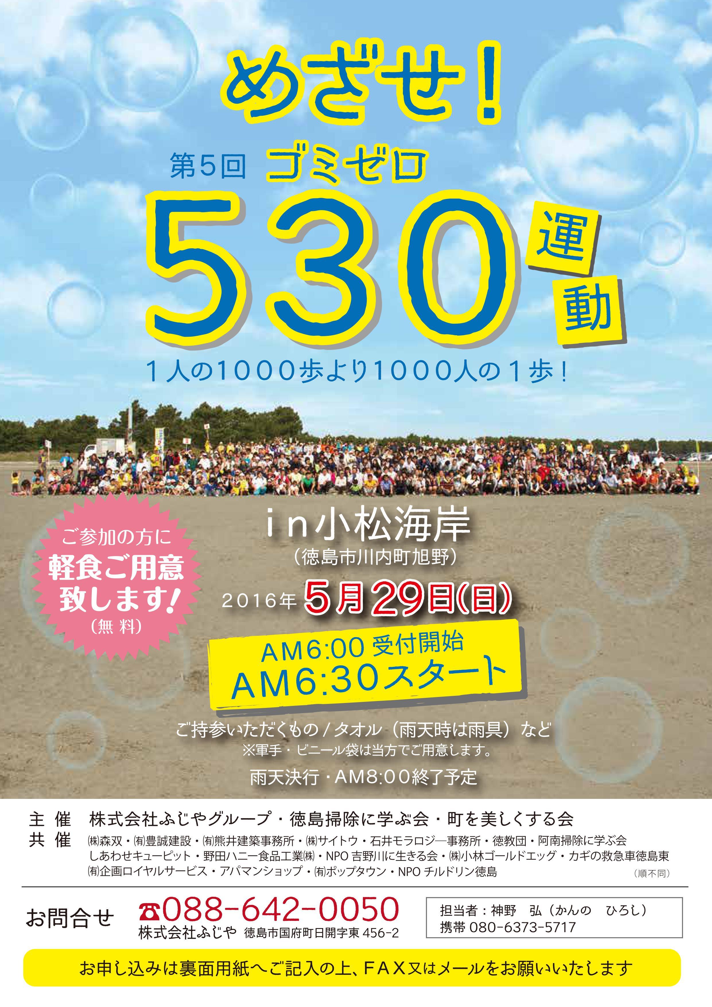 530☆ゴミゼロ~すがすがしい朝を迎える最高のイベントがここに!~