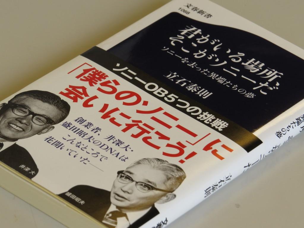 文春新書に紹介された『コール徳島店』野田店長に会いに行く