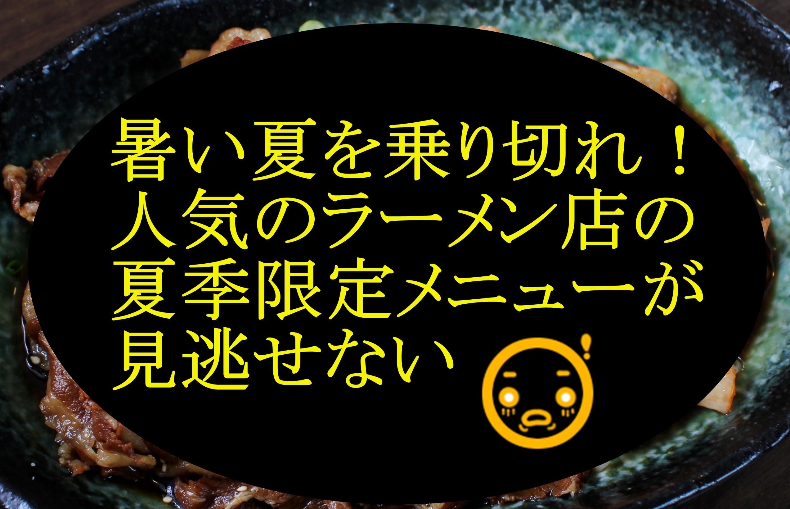 《小松島市/ゆ~ちゃんラーメン》暑い夏を乗り切れ! 人気ラーメン店の夏季限定メニューが見逃せない!