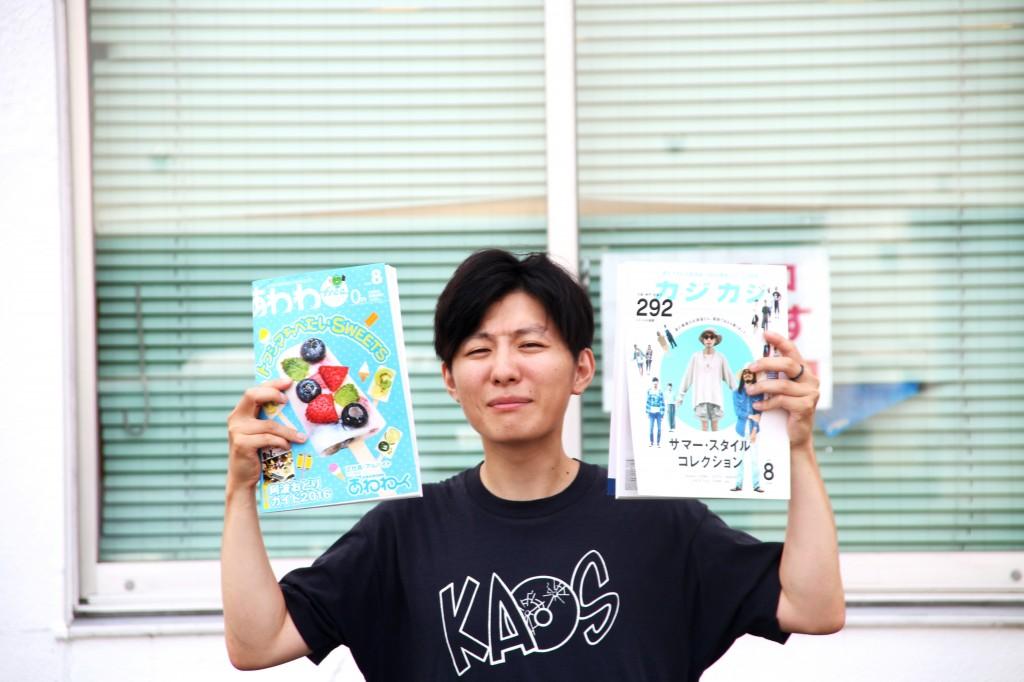 関西のファッション&カルチャー雑誌『カジカジ』と徳島で遊んでみたら企画になった。