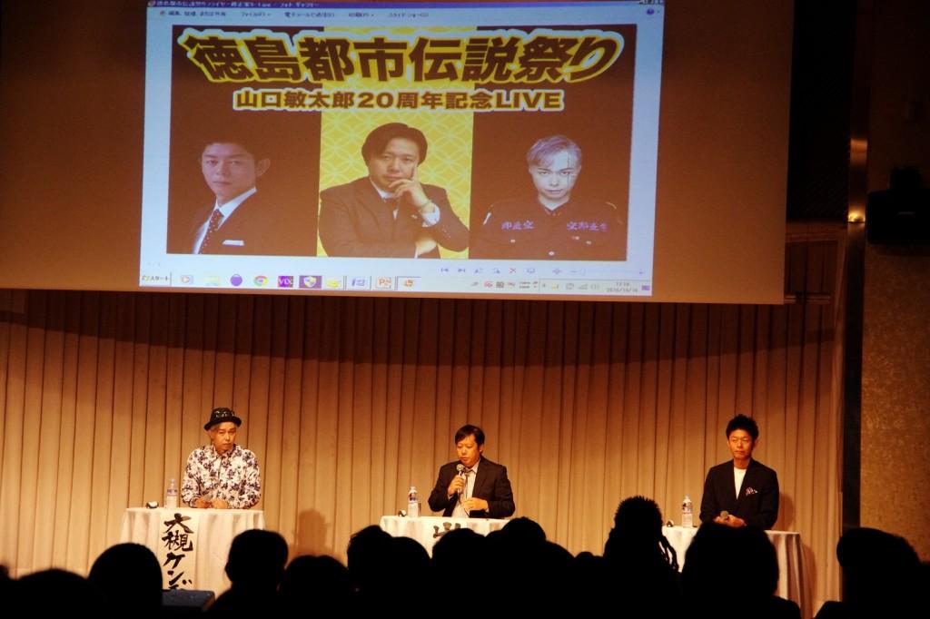 島田秀平・大槻ケンヂ・山口敏太郎出演のトークライブに行ってきました