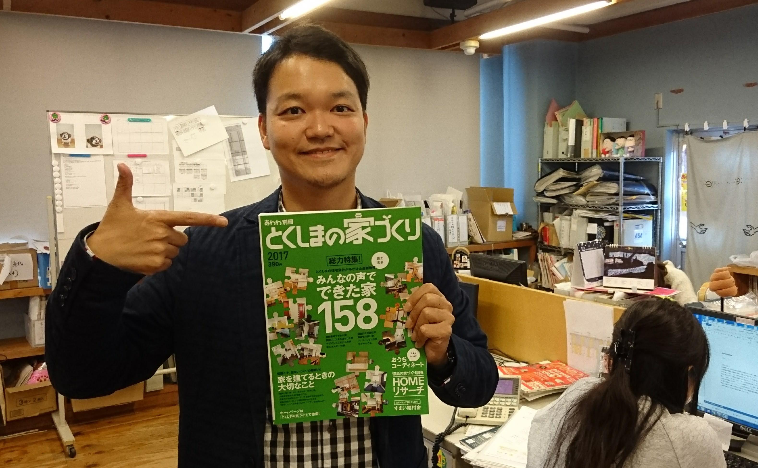 三十路オトコの夢、それはマイホーム!そんな時はこれを読もう☆
