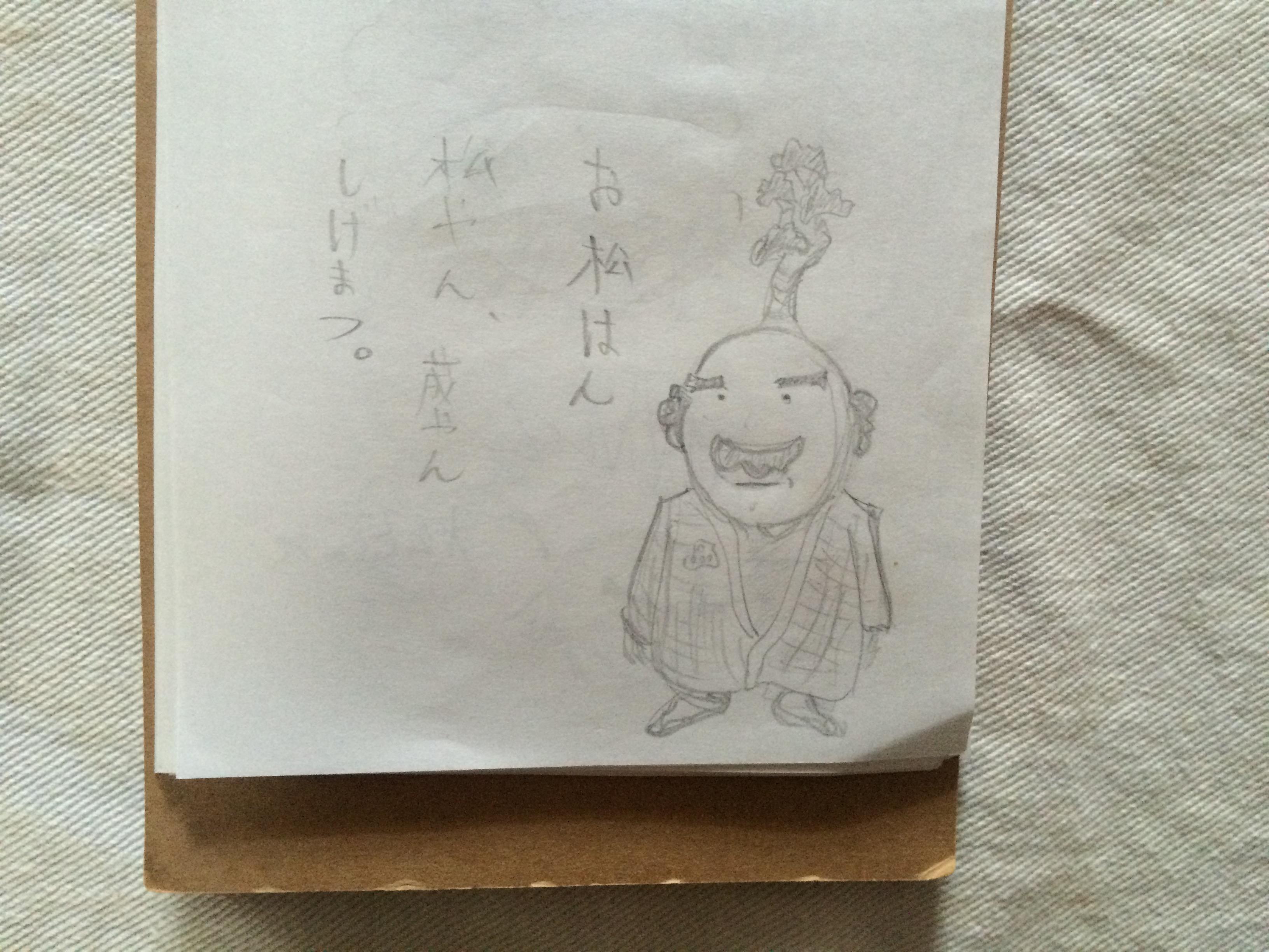 松茂町のキャラを考えてみた。