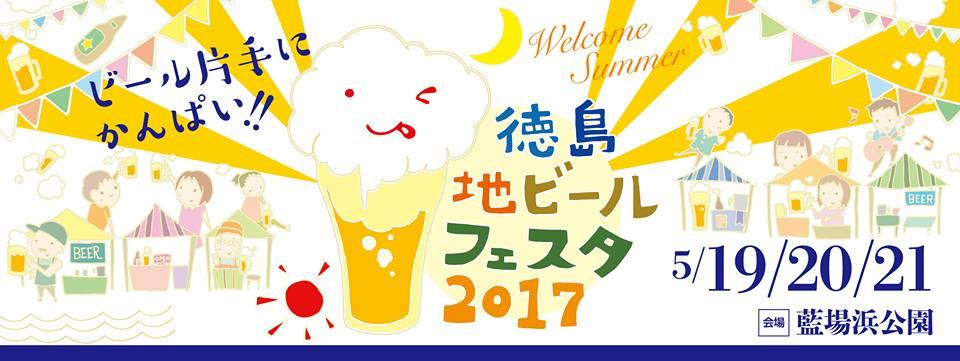 麦酒に拍手!全国のクラフトビールが徳島に!!