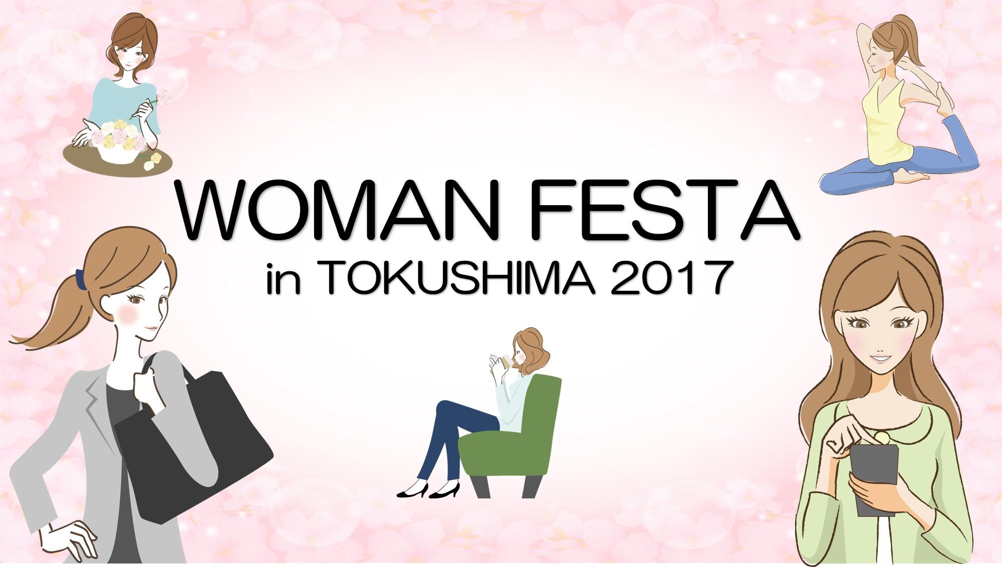 あの有名モデルがやって来る!徳島女子注目のイベント『WOMAN FESTA』