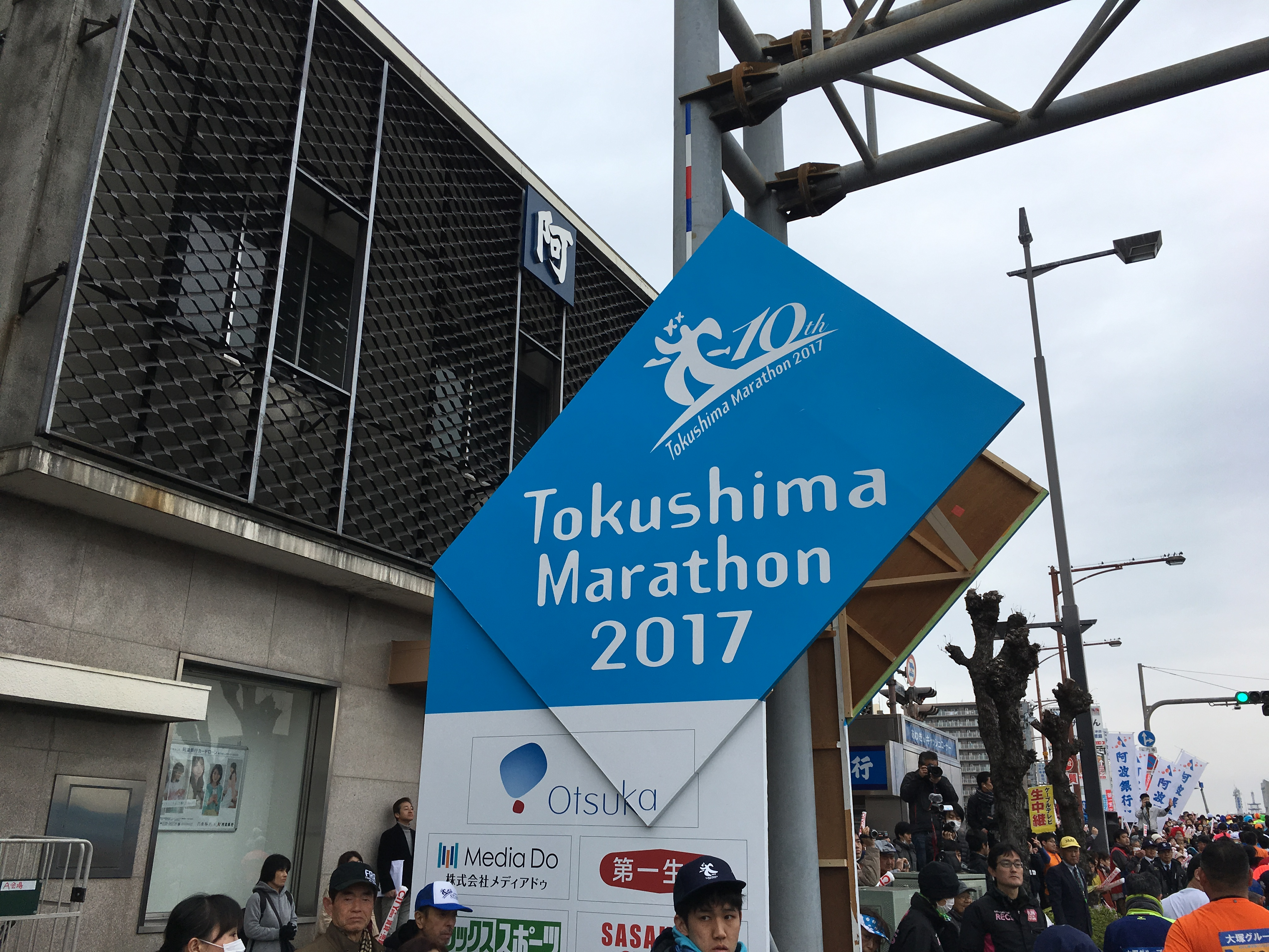 とくしまマラソン2017、今年も駆け抜けてきました!