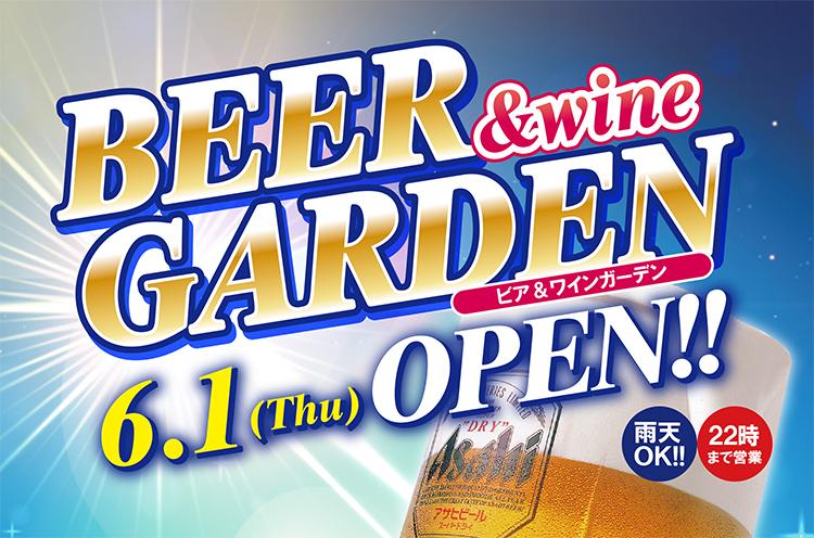 待ってました!! 6/1(木)、JRホテルクレメントビアガーデンがオープン!!