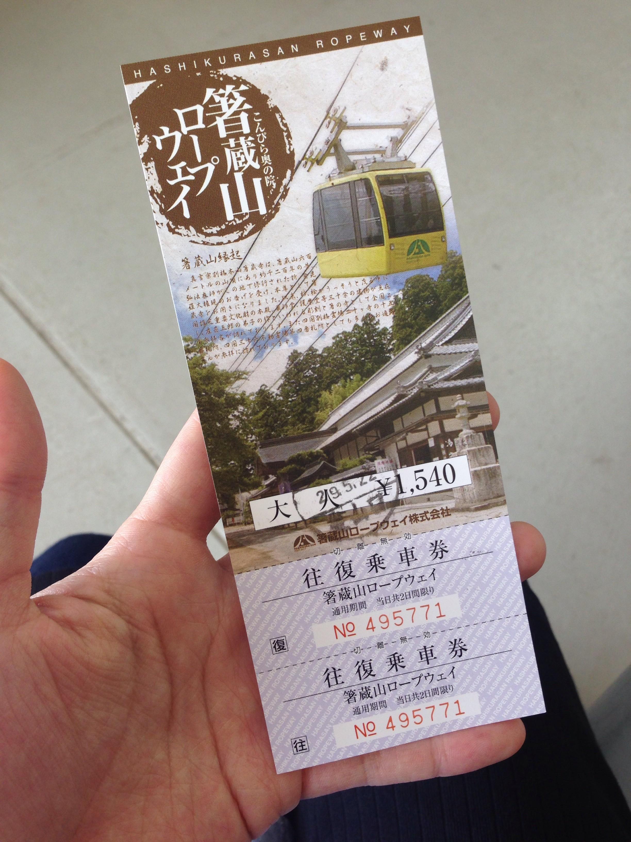 ロープウェイで絶景を見ながら由緒正しき池田町「箸蔵寺」に参拝してきました
