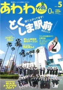 201705awawa