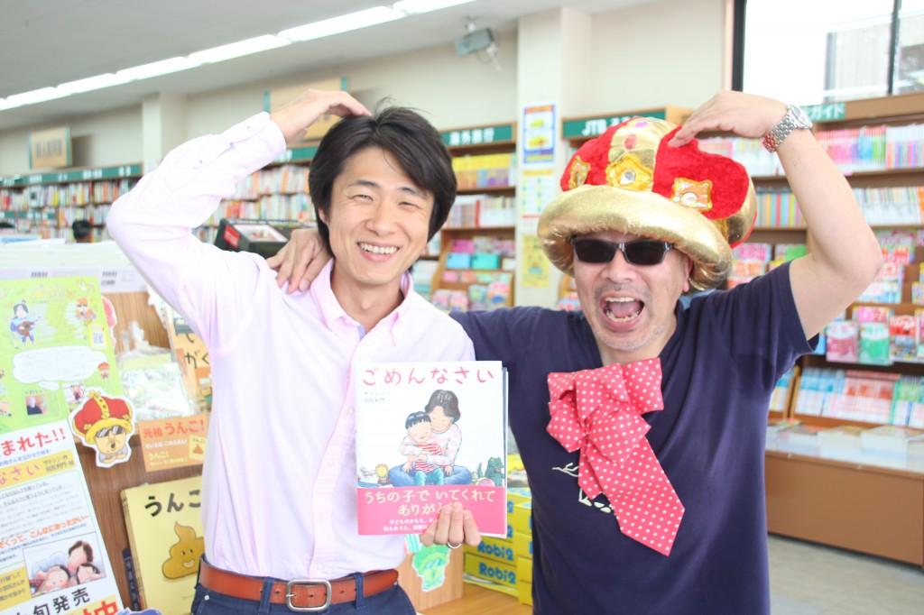 サトシンさん+羽尻利門さん 徳島での絵本ライブがきっかけで生まれた絵本 ノ巻