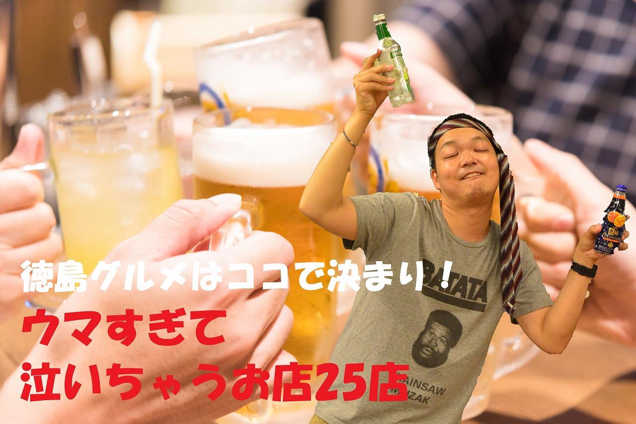【阿波おどり特別企画第3弾】徳島グルメはココで決まり!ウマすぎて泣いちゃうお店25店