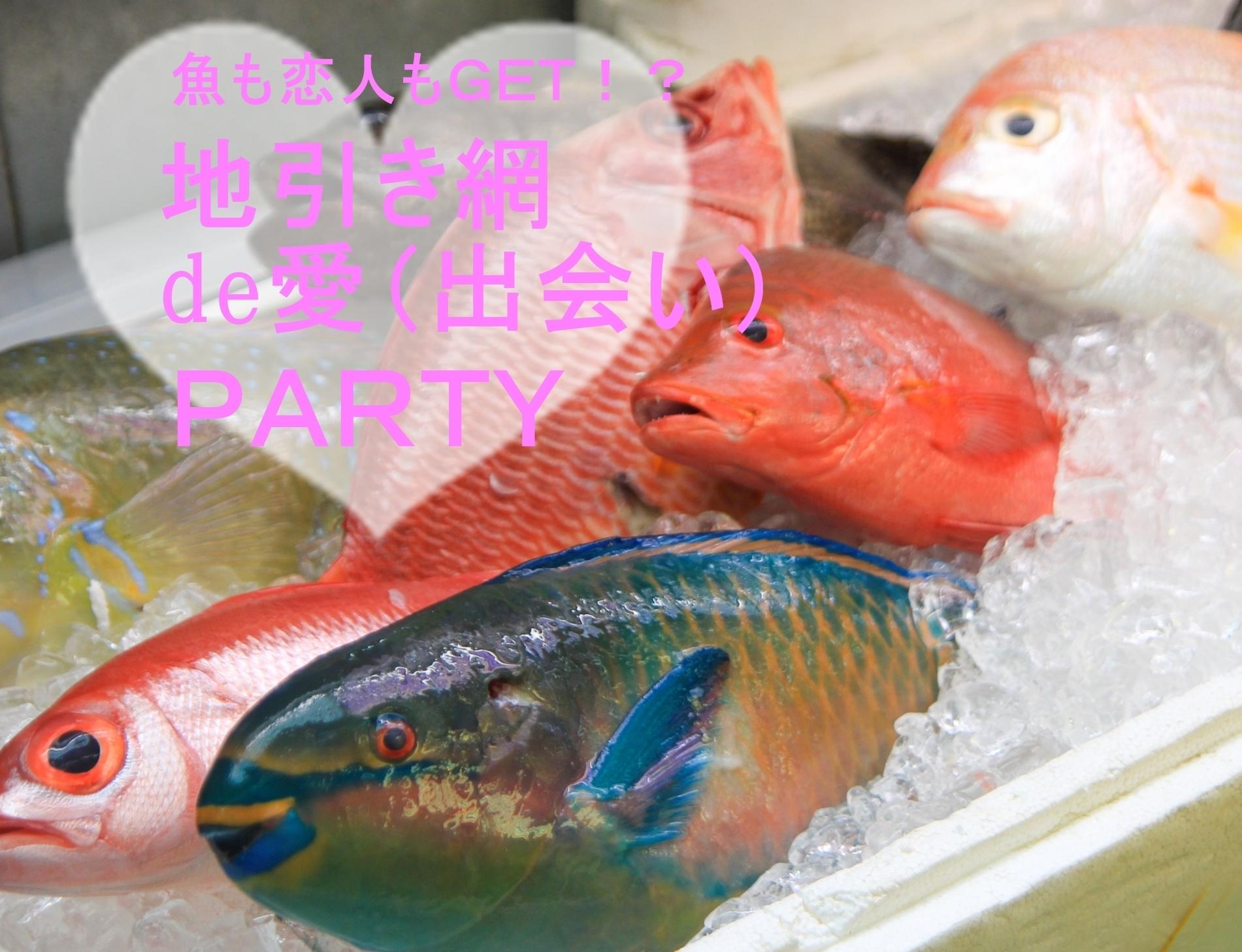 魚も恋人もGET!! 地引き網de愛(出会い)パーティー開催!