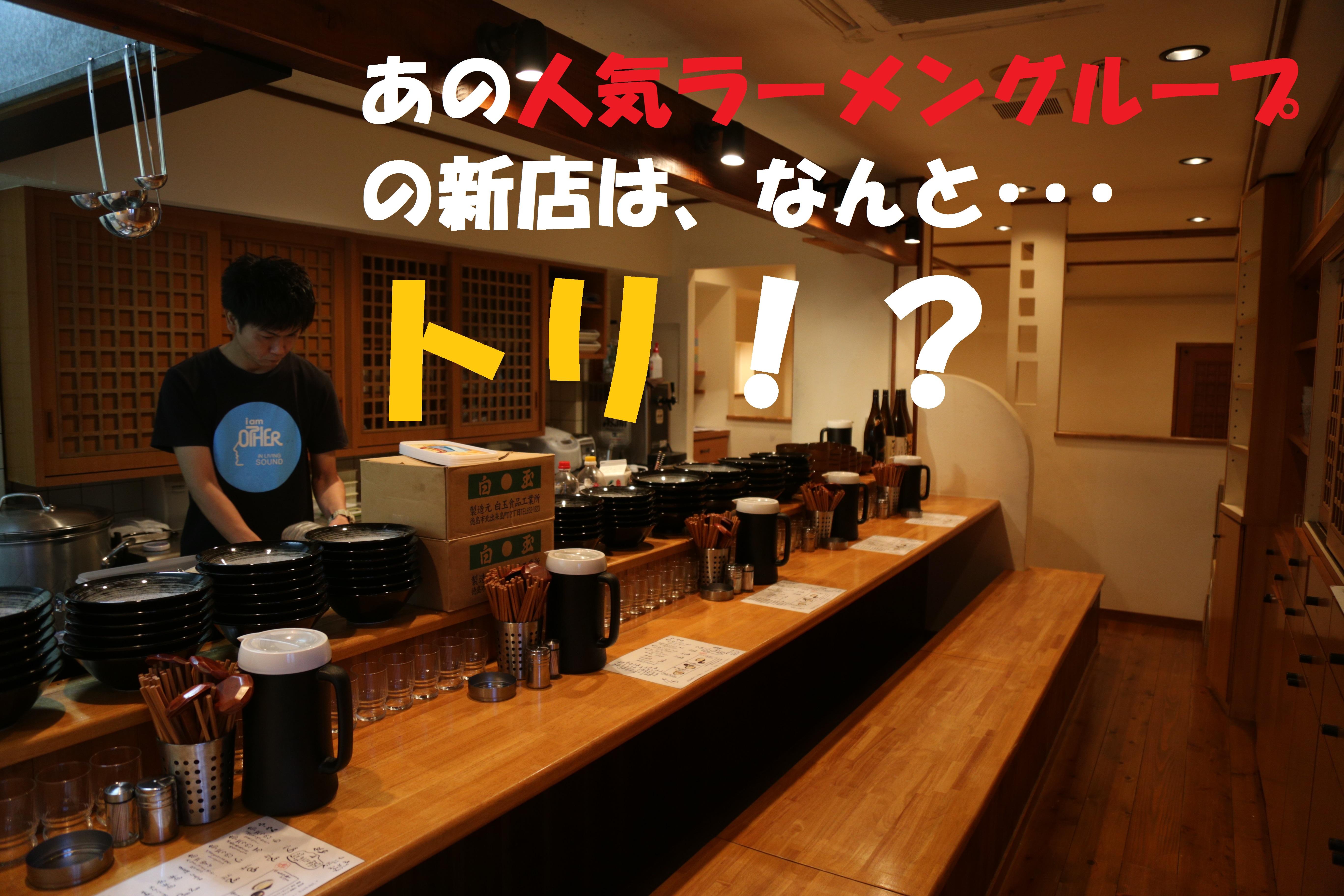 《徳島市/堂の浦》あの人気ラーメングループ『堂の浦』の新店は、なんと・・・トリ!?
