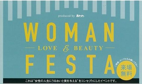【開催間近!】10/1★WOMAN FESTAを大予習★