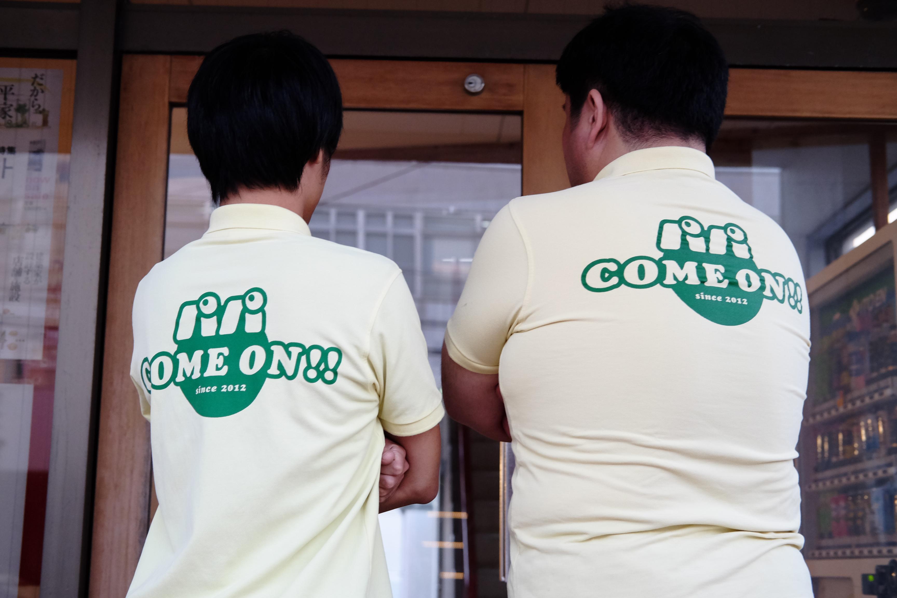 月見ヶ丘に徳島中のパパ来たれ!パパCOME ON!!にみんなカモ~ン!