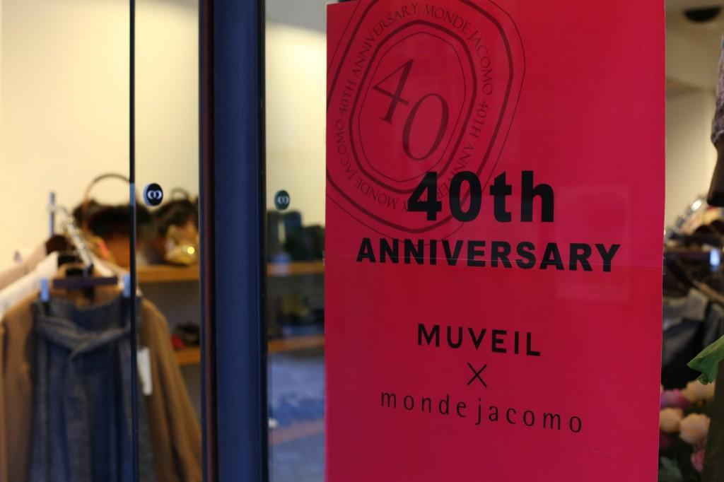 モンドジャコモ40周年イベントへ。