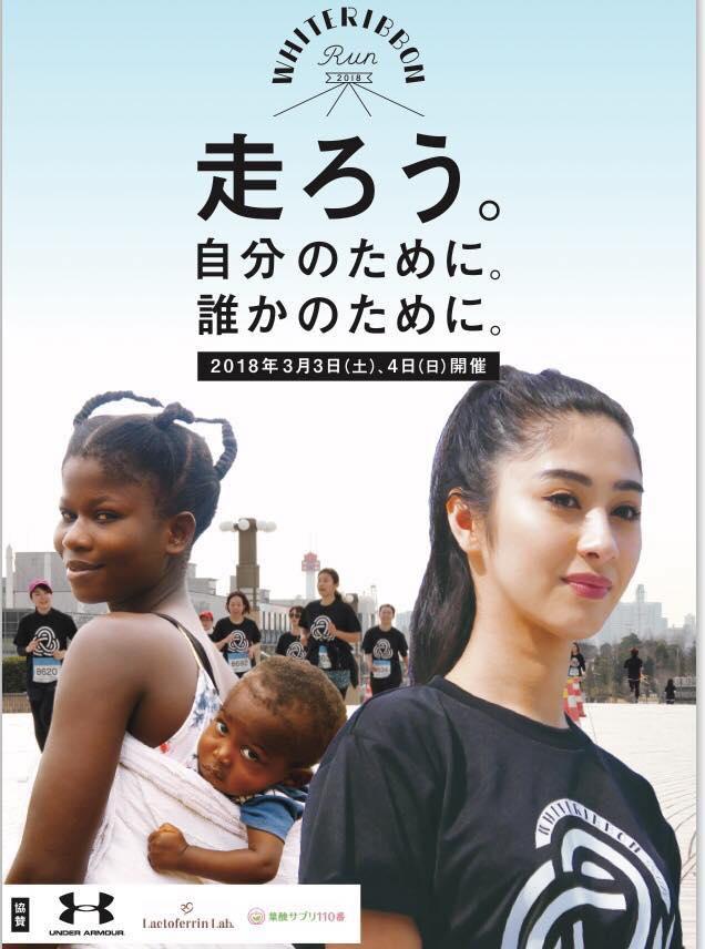 【参加締切1月31日(水)】ホワイトリボンラン徳島2018