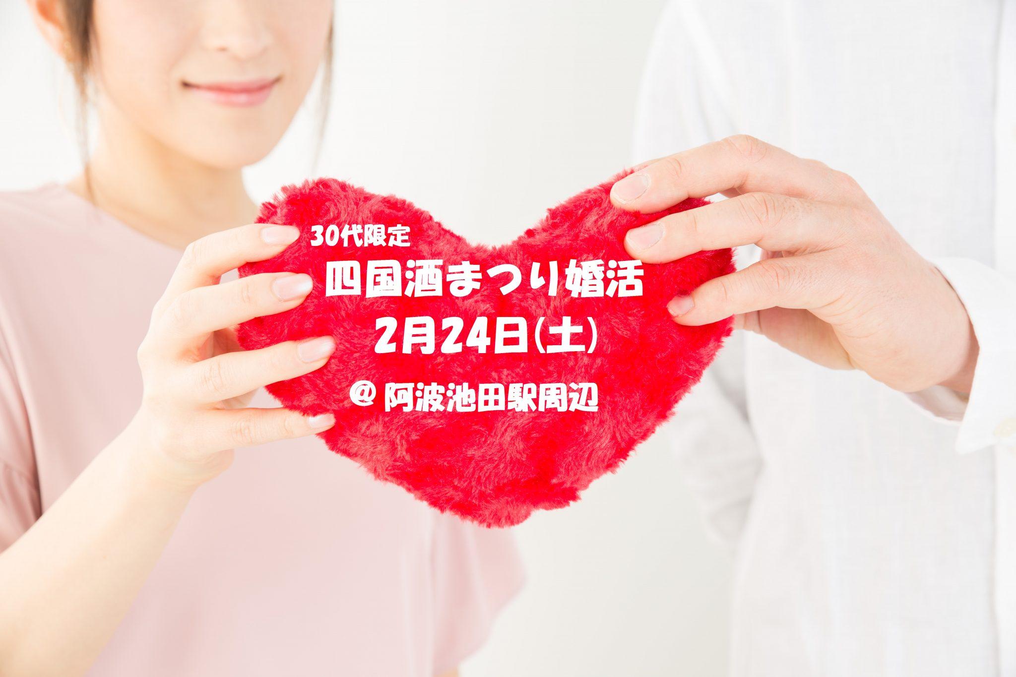 【30代限定】四国酒まつり婚活 参加者募集中!