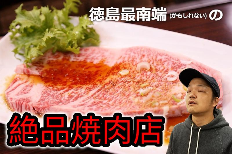 徳島県最南端(かもしれない)で絶品焼肉店を発見!!