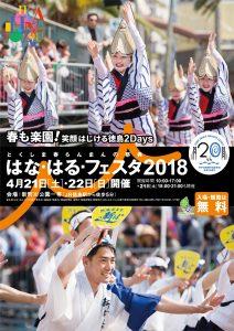 アワログ 徳島イベント情報まとめ 4/21~4/30 週末から来週末にかけて直近のイベント情報をお届け!