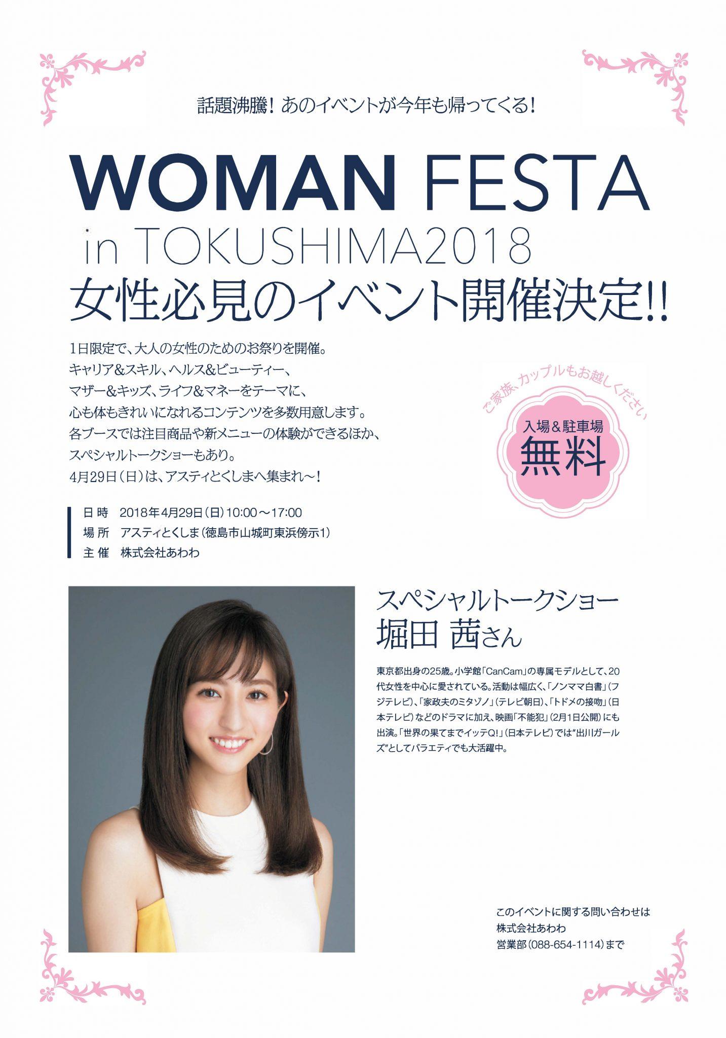 4月29日はウーマンフェスタ! Cancam専属モデル堀田茜さんがスペシャルトークショーに登場
