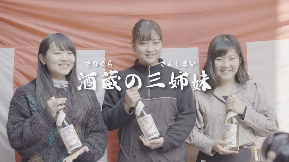 徳島県三好市のPR動画「酒蔵の三姉妹」(6分)を監督した、三好市出身の映画監督・蔦 哲一朗さんにインタビュー!