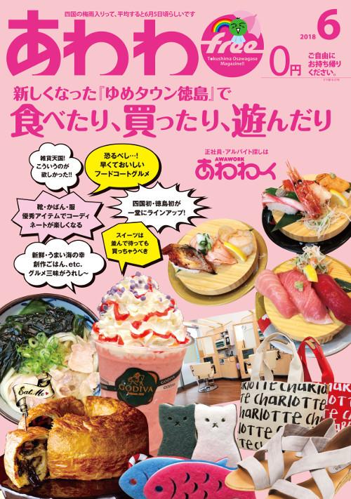 10%オフでお買い物♪ at ゆめタウン徳島