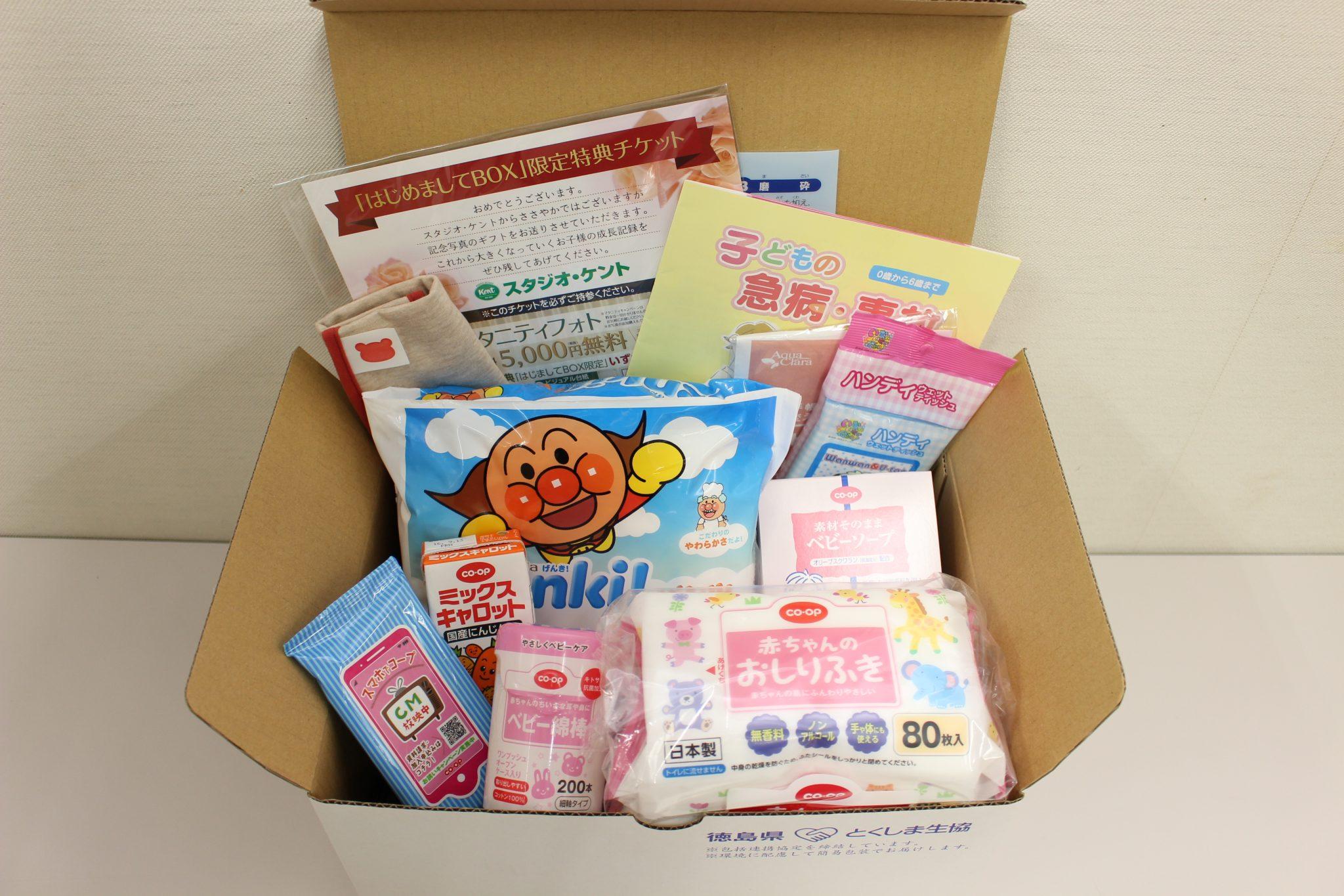 とくしまの赤ちゃんに育児用品を無償でお届け!(◎^∀^)σ由プレゼント