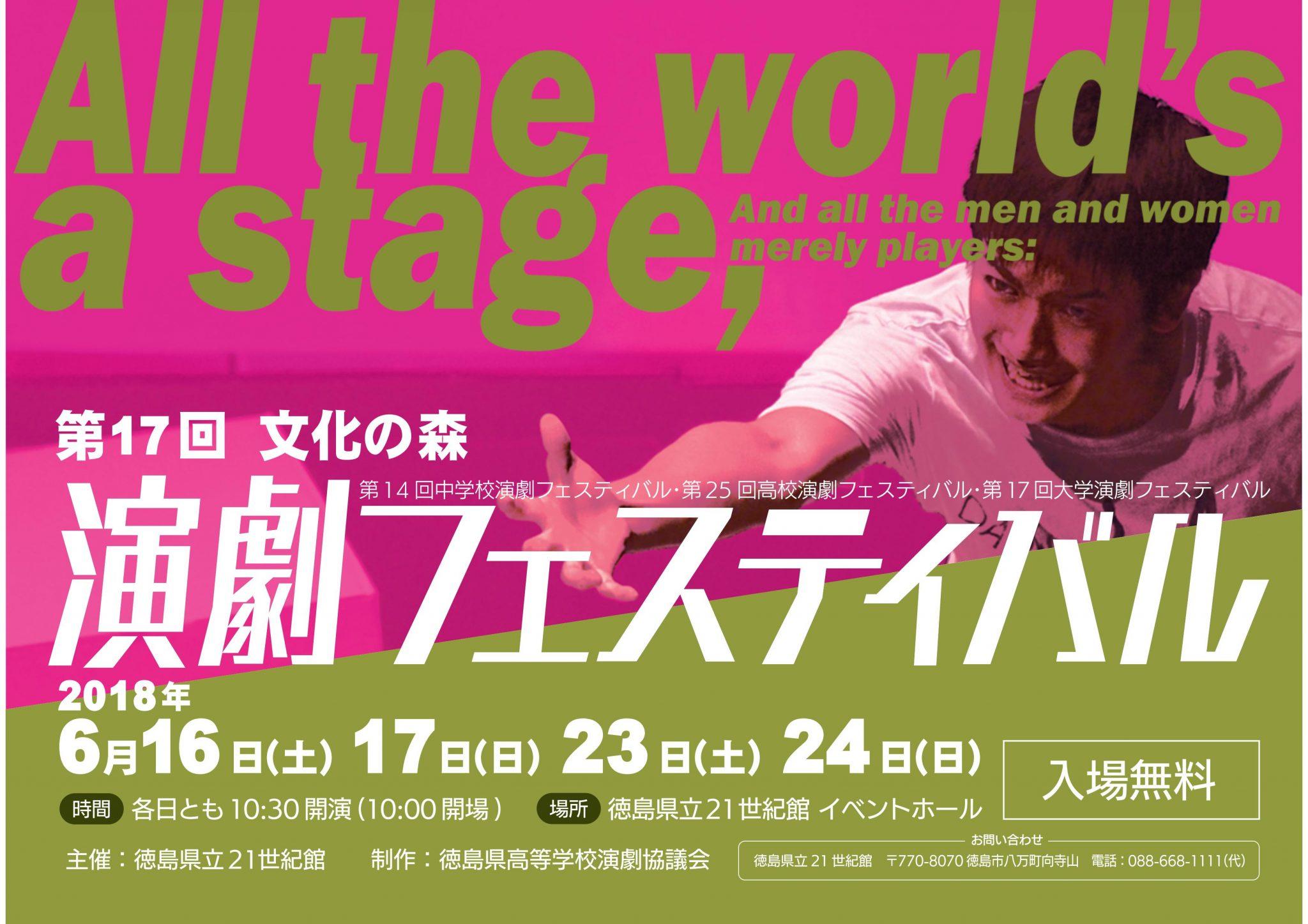 アワログ 徳島イベント情報まとめ 6/23~7/1 明日から来週末にかけて直近のイベント情報をお届け!