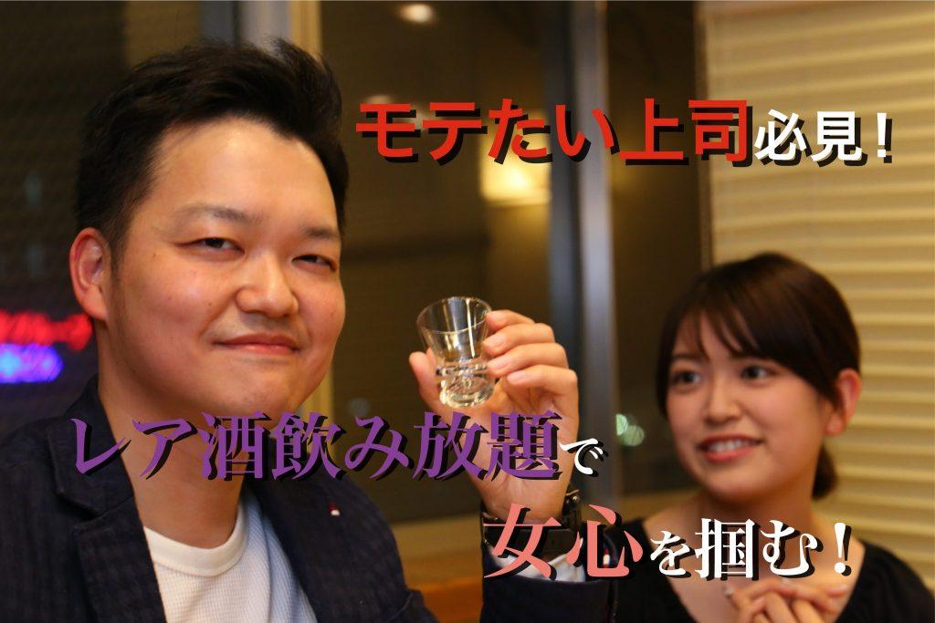モテたい上司必見!地酒や銘酒が飲み放題のお店で女性社員の心を掴む