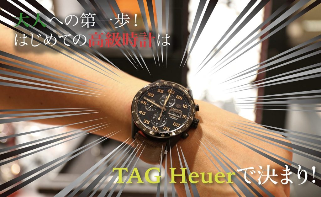 大人への第一歩!男性必見、はじめての高級時計はタグ・ホイヤーで決まり
