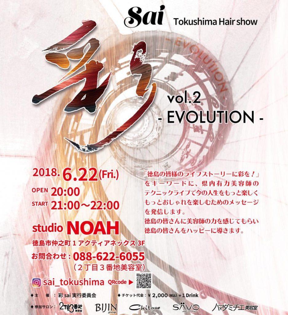 今年も開催、『彩vol.2 -EVOLUTION-』に行ってきた!